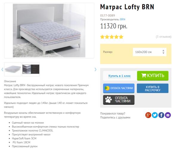 матрас BRN Lofty - отличный выбор